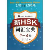 New HSK FLTRP Classroom Series: The new HSK vocabulary Collection ( 1-4 )(Chinese Edition): PAN HAI...
