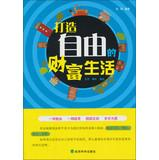 Freedom to create wealth life(Chinese Edition): ZHANG MING