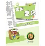 China's first youth science grade reading book series : cicada music(Chinese Edition): YE YONG...