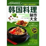 Stylish new kitchen : Korean production Daquan(Chinese Edition): WANG QING . SHUANG FU