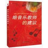 Recommendations for music teachers(Chinese Edition): WANG YAN FANG
