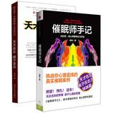 Hypnotist Notes + genius madman on the left and turn right ( Set of 2 ) ( Jingdong Special Set )(...