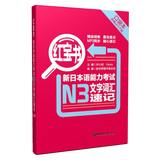 Little Red Book New JLPT N3 word vocabulary shorthand ( the pocket ) ( with MP3 download )(Chinese ...