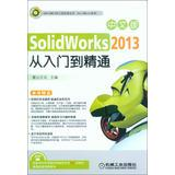 SolidWorks 2013 Chinese edition from entry to the master ( with DVD discs )(Chinese Edition): LU ...