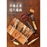 Hand-stitched leather skills Jiten ( attach original: YIN DI AN