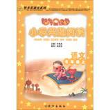 Primary Classroom series mastermind interested in reading : Language ( 4th grade on )(Chinese ...
