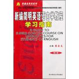 Zhangxin You English Series: New Plain English Linguistics Study Guide ( 2nd Edition )(Chinese ...