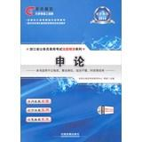 Guanghua Education 2014 Zhejiang civil service entrance examinations depth succinctly Series: Shen ...
