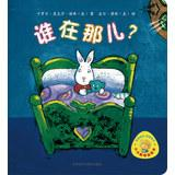 Little Smarties picture books : Who's there ?(Chinese Edition): MEI ] KA LUO ER LAI KE SHA XIE...