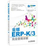 Kingdee ERP-K3 fully explain the use (: GONG ZHONG HUA