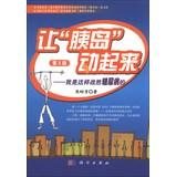 Let the islet move up : I was so overcome diabetes ( 3rd edition )(Chinese Edition): JIAO NAI FANG