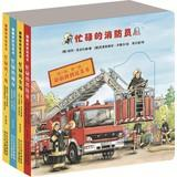 Toy around looking through the book ( Set of 4 )(Chinese Edition): DE ) AI MA KE LONG BA HE