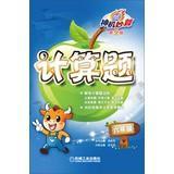 Shenjimiaosuan : calculation problems ( Grade 6 ) ( 2nd Edition )(Chinese Edition): FU WEN ZHONG