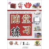 Active Learning to master class : Language ( one year on ) (R)(Chinese Edition): BIAN XIE ZU