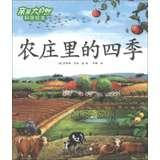 Kiss Big Natural Science Illustrated : farm where the four seasons(Chinese Edition): AO ) SU SHAN ...