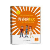 Run in the sun series youthful charm : Teen IQ and EQ(Chinese Edition): LIU SHU YAN