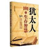 101 Jews living wisdom(Chinese Edition): LIU LI JUAN