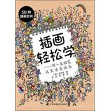 Illustrator Easy : Use a pencil to make life become happy ( 50 kinds illustrator instance )(Chinese...