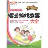 Fang Island new concept : Excellent pupils guessing game story Daquan(Chinese Edition): XU LIN