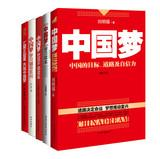 From here understand China's future ( Set of 5 )(Chinese Edition): LIU MING FU . XU GANG . ...