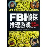 FBI detective game classic 300 cases(Chinese Edition): LIN YA DING