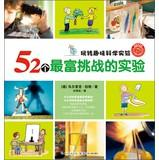 Fun Fun Science Experiment: 52 most challenging experiment(Chinese Edition): DE ) WU ER LI KE BO GE