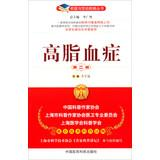 Doctors talk with your illness Series: hyperlipidemia ( 2nd Edition )(Chinese Edition): LI GUANG ...