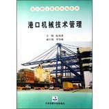 Port staff education textbooks : Port Machinery: RUAN HAI BEI