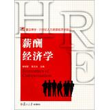Fudan erudite Human resource economics forefront of the 21st century : Remuneration Economics(...