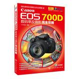 Canon EOS 700D Digital SLR Photography completely Raiders(Chinese Edition): FUN SHI JUE