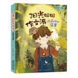 Sunshine sister school essay : Rain forest feast(Chinese Edition): WU MEI ZHEN . TONG QU CHU BAN ...