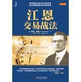 Gann trading tactics(Chinese Edition): MEI ) XI MA LEI DI ( Hima Reddy )