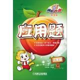 Shenjimiaosuan : word problems ( Grade 3 ) ( 2nd Edition )(Chinese Edition): WU QING FANG
