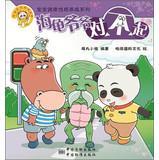 Panda ink ink Growth Series The baby: MENG WAN XIAO