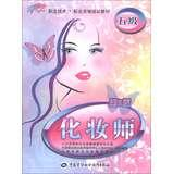 1 + X Vocational Qualification Vocational Training materials : Makeup ( 5 ) ( 2nd Edition )(Chinese...