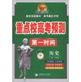 Key school entrance forecast first Time: History(Chinese Edition): DAN MAO HAI