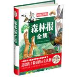 Super color Museum: Forest Report Collection (: WEI TA LI