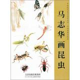 Chinese famous masterpieces of Chinese modern art painting techniques Ma Zhihua draw insects ...