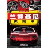 Dr. book series cars : Lamborghini Collection: ZHU XIAO WEN