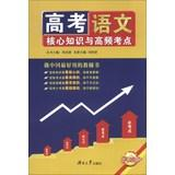 Entrance core knowledge and high-frequency test sites: Languages(Chinese Edition): LIU SI QING . ...