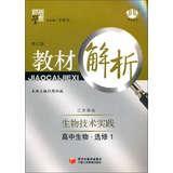Dispensation School Code textbook analysis : Biotechnology Practice ( senior biology Elective 1 ) (...