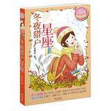 Wu Meizhen classic pleasure reading OK season : winter constellation Orion(Chinese Edition): WU MEI...