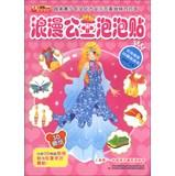 Fashion gorgeous 3D tear paste games: romantic princess bubble stickers ( attached bubble stickers ...