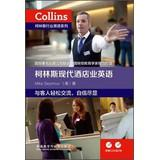 Collins Industry English Series: Collins English modern hotel industry(Chinese Edition): YING ) MAI...