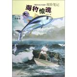 Young readers a great writer My Colorful Nature Adventure note : fishing Cry ( phonetic version )(...