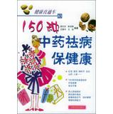 Health train ( 3 ) : 150 kinds of Chinese medicine illnesses and health insurance(Chinese Edition):...
