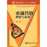 Marketing Theories & Practice(Chinese Edition): YAN YI