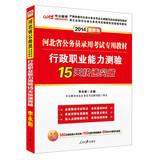 In public education 2014 Hebei civil service entrance examinations special materials : executive ...