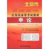 Hiroaki Publishing 2014 Beijing civil service recruitment examination materials : application on(...