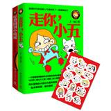 Ding Yichen hilarious cartoons ( go you really want to return to childhood fifth + ) ( Set of 2 ) (...